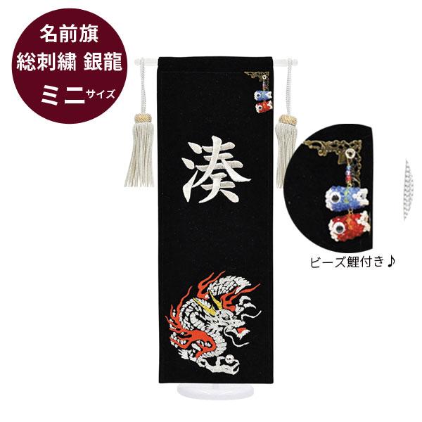 【名前旗】【室内飾り】総刺繍 銀龍 黒地 台付セット (ミニ)ビーズ鯉付き 銀刺繍名前入り