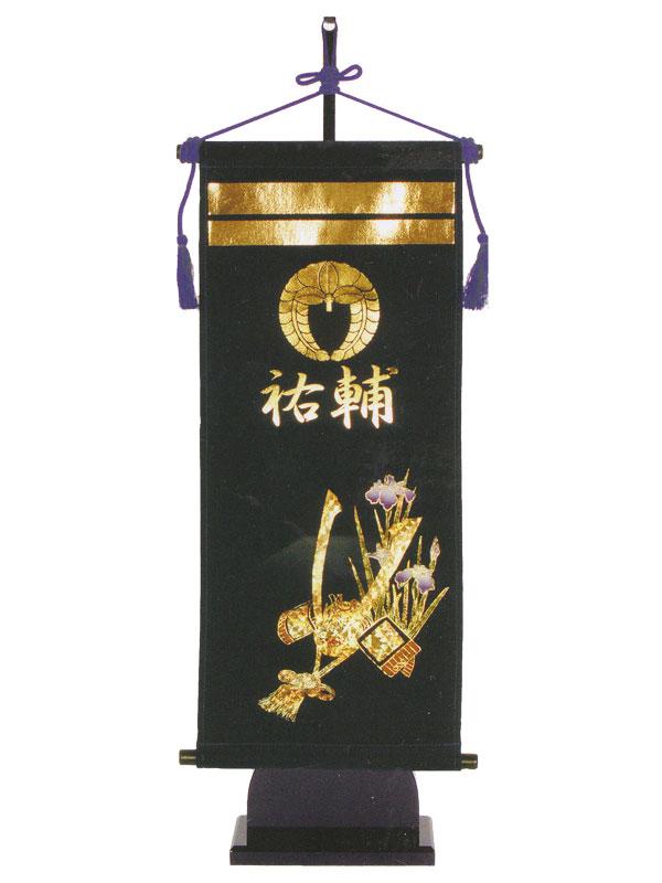 【数量限定】五月人形 名前旗 室内飾り キラキラ輝く名前旗 兜台付セット(中) W6K 家紋・名前入り付