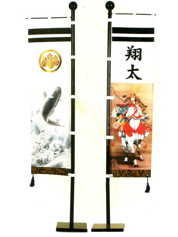 五月人形 名前旗 室内飾り ちりめん室内飾り 若武者&鯉セット(大) 室内幟/タペストリー T23【フジサン鯉】
