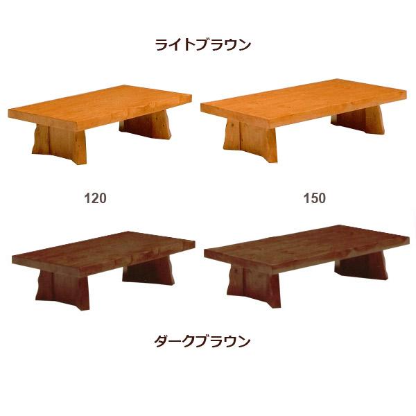 【お得なクーポン配布中★】座卓【ソフトT2 150座卓】和風 センターテーブル 和室 長方形 150cm幅