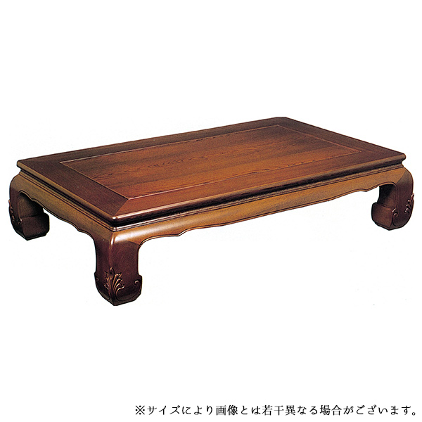 座卓 テーブル おしゃれ リビングテーブル 和風 長方形 (岬 180)