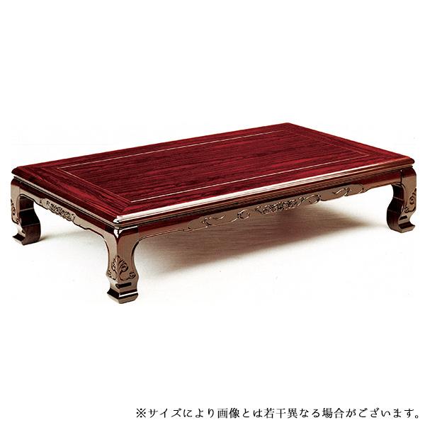座卓 テーブル おしゃれ リビングテーブル 和風 長方形 (屋島 135)