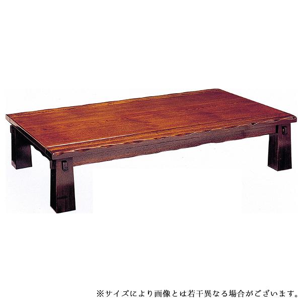 座卓 テーブル おしゃれ リビングテーブル 和風 長方形 (新貴船 135)