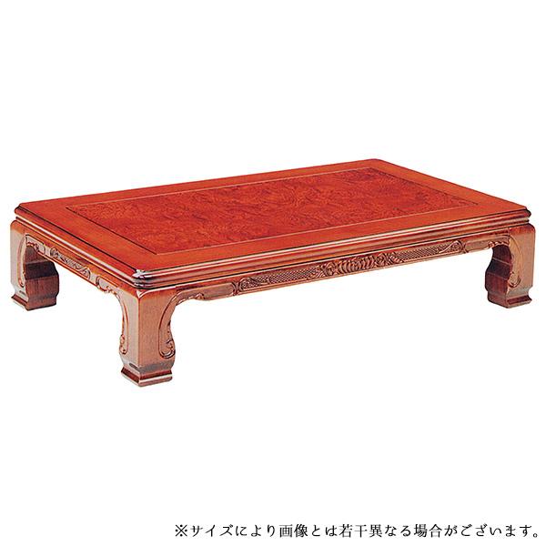 座卓 テーブル おしゃれ リビングテーブル 和風 長方形 (夢華 180)
