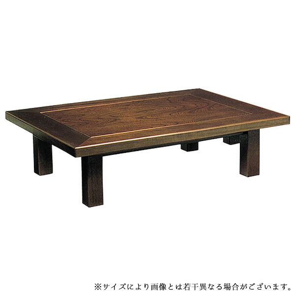 座卓 テーブル おしゃれ リビングテーブル 和風 長方形 (新月 180)