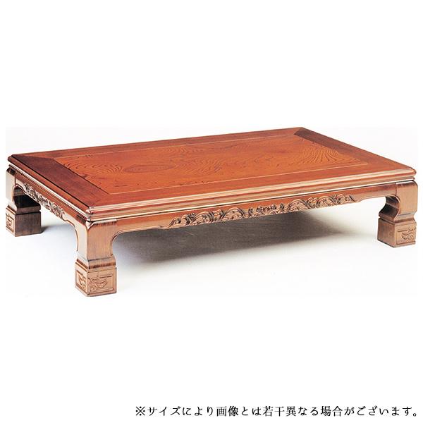 座卓 テーブル おしゃれ リビングテーブル 和風 長方形 (吉野 120)