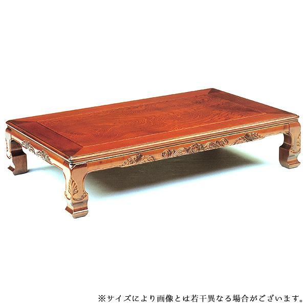 座卓 テーブル おしゃれ リビングテーブル 和風 長方形 (菊香 150)