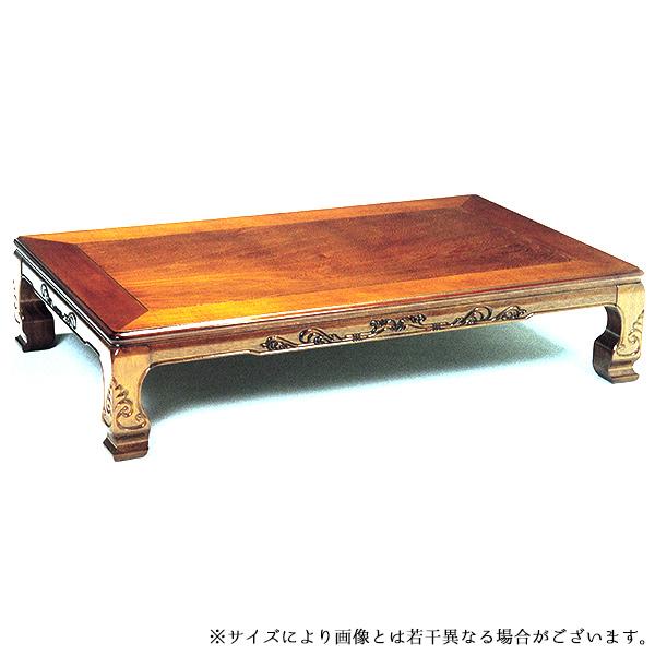 座卓 テーブル おしゃれ リビングテーブル 和風 長方形 (日和佐 150)