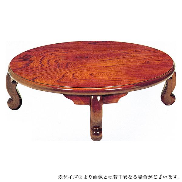 座卓 テーブル おしゃれ リビングテーブル 和風 円形 (まどか 105)