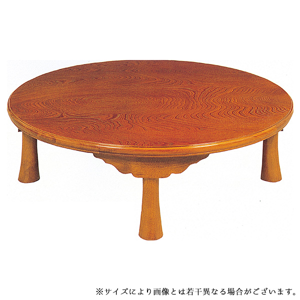 座卓 テーブル おしゃれ リビングテーブル 和風 円形 (円華 66)