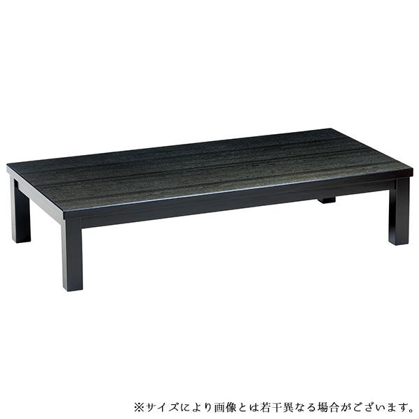 座卓 テーブル おしゃれ リビングテーブル 和風 長方形 (あけぼの 120)