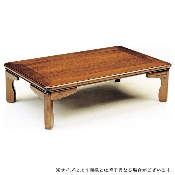 座卓 テーブル おしゃれ リビングテーブル 和風 長方形 (らん 120)
