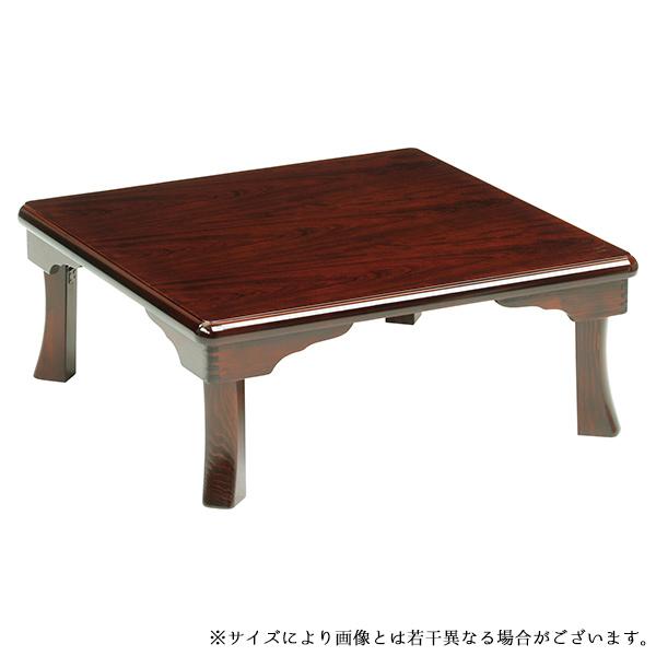座卓 テーブル おしゃれ リビングテーブル 和風 正方形 (姫 80)