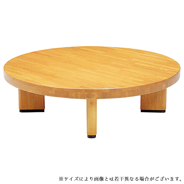 座卓 テーブル おしゃれ リビングテーブル 和風 円形 (オリオン 丸 135)