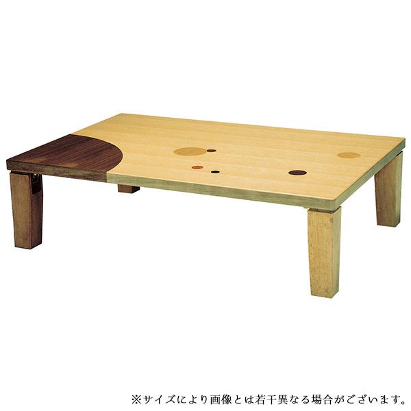 座卓 テーブル おしゃれ リビングテーブル 和風 長方形 (アース 角 135)