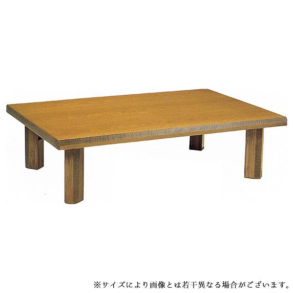 座卓 テーブル おしゃれ リビングテーブル 和風 長方形 (民芸 135)