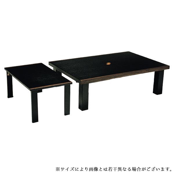 座卓 テーブル おしゃれ リビングテーブル 和風 長方形 (セレブ 小卓付 120)