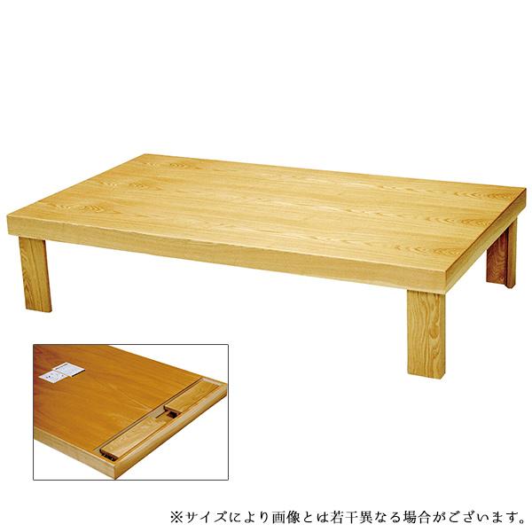 座卓 テーブル おしゃれ リビングテーブル 和風 長方形 (葉月 135)