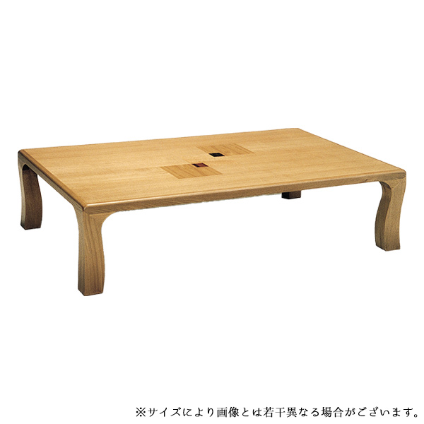 座卓 テーブル おしゃれ リビングテーブル 和風 長方形 (ライフ 150)