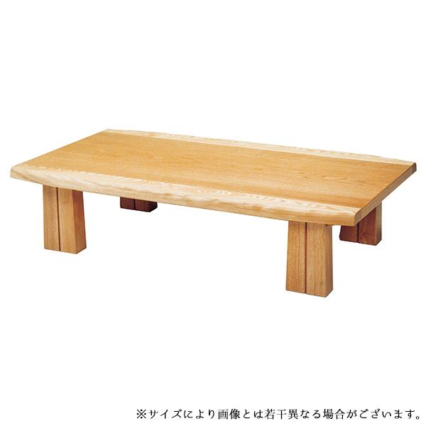 座卓 テーブル おしゃれ リビングテーブル 和風 長方形 (フローレ 135)