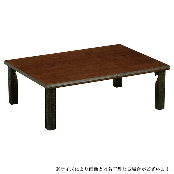 座卓 テーブル おしゃれ リビングテーブル 和風 長方形 (古民芸 105)