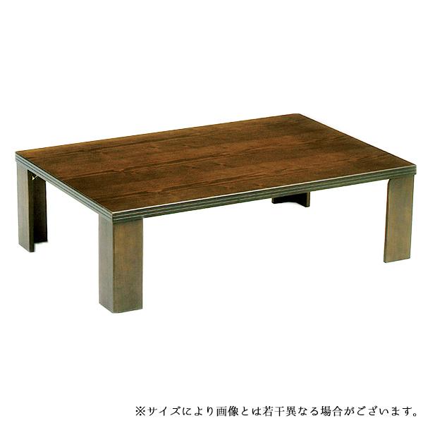 座卓 テーブル おしゃれ リビングテーブル 和風 長方形 (軽量司 120)