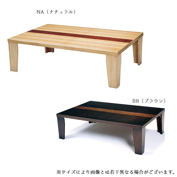 座卓 テーブル おしゃれ リビングテーブル 和風 長方形 (超軽量机 120 NA/BR)
