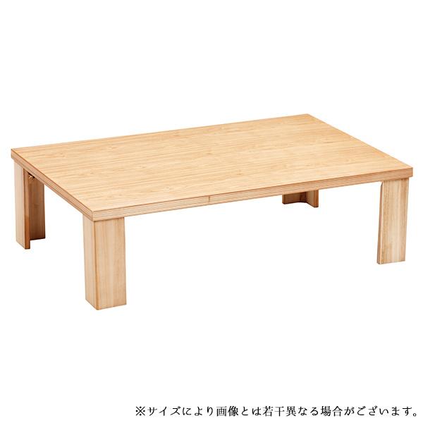 座卓 テーブル おしゃれ リビングテーブル 和風 長方形 (軽量恵 180)