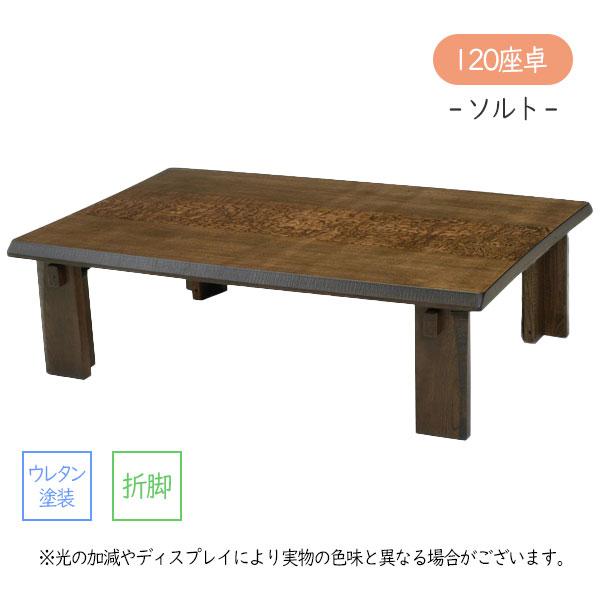 座卓テーブル おしゃれ ローテーブル リビングテーブル 和風座卓 (ソルト 120)