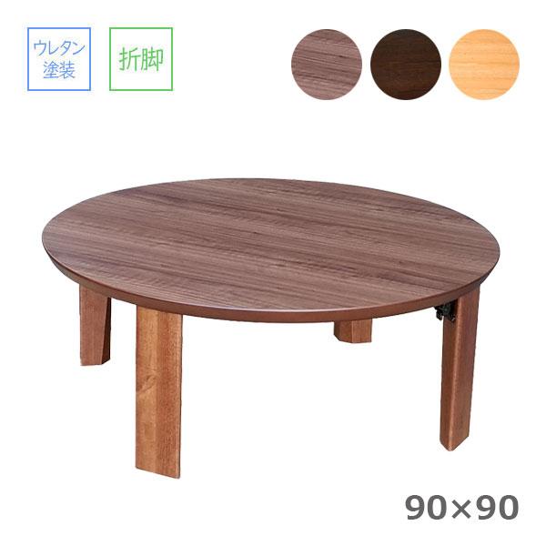 座卓テーブル おしゃれ ローテーブル リビングテーブル (円(まどか) BR/NA 90)