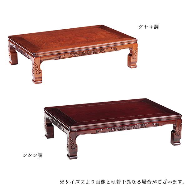 座卓 テーブル おしゃれ リビングテーブル 和風 長方形 (双葉2 150 ケヤキ調・シタン調)