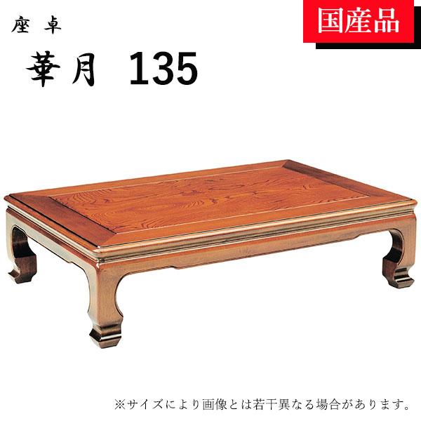 座卓 ローテーブル テーブル リビングテーブル 和風 135 モダン ケヤキ 華月