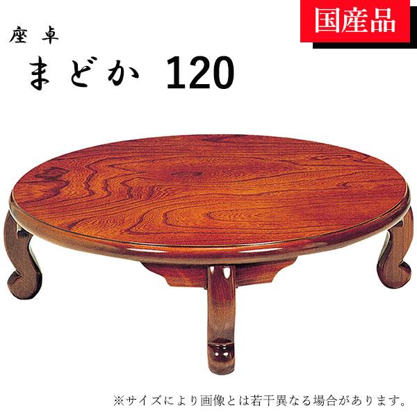 座卓 ローテーブル テーブル リビングテーブル 120 折れ脚 折りたたみ ケヤキ 円卓 丸型 まどか