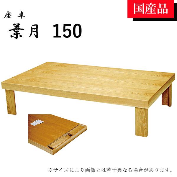 送料無料 物品 代引不可 座卓 ローテーブル テーブル リビングテーブル コンパクト 150 シンプル 折りたたみ 葉月 折れ脚 人気上昇中