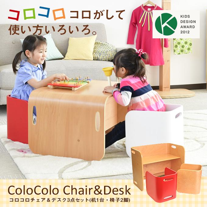 【コロコロ チェア&デスク】 3点セット ColoColo チェア&デスク  ナチュラル/アイボリー 机1台 椅子2脚 キッズデスク テーブル チェア ベンチ