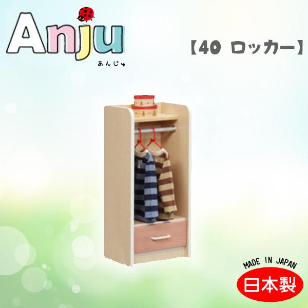 【Anju あんじゅ】40 ロッカー ハンガーラック/整理棚/子供用/国産/木製/ナチュラル/シンプル/かわいい