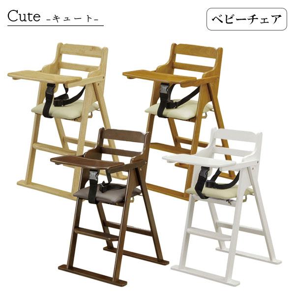Cute【キュート】 ベビーチェア 木製 ハイタイプ キッズチェア 子供椅子