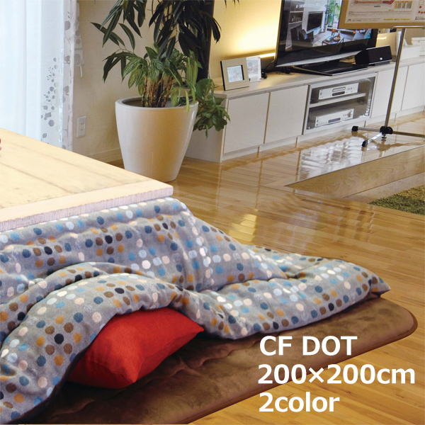 こたつ布団 掛け布団単品 薄掛けこたつ布団 正方形 200×200 (CFドット OR/BL)こたつテーブル適応サイズ:75~80×75~80サイズ