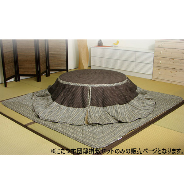 【展示現品】こたつ布団 薄掛敷セット 桔梗 BE 200丸 円形タイプ