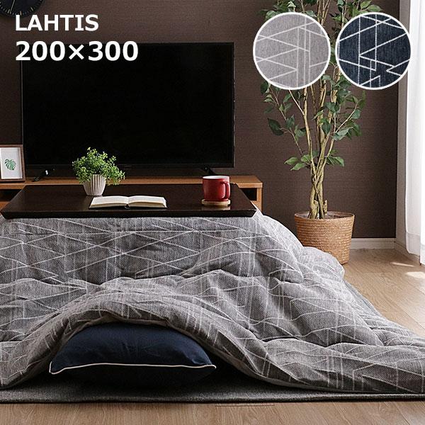 こたつ布団 掛け布団単品 薄掛けこたつ布団 長方形 200×300 (ラハティ NV/GY)こたつテーブル適応サイズ:90×135~150サイズ