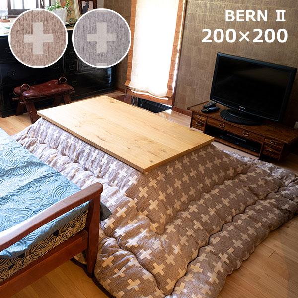 こたつ布団 掛け布団単品 薄掛けこたつ布団 正方形 200×200 (ベルン BE/GY)こたつテーブル適応サイズ:75~80×75~80サイズ