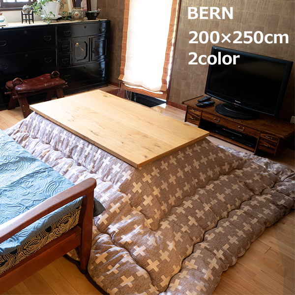 こたつ布団 掛け布団単品 薄掛けこたつ布団 長方形 200×250 (ベルン BE/GY)こたつテーブル適応サイズ:75~80×105~120サイズ