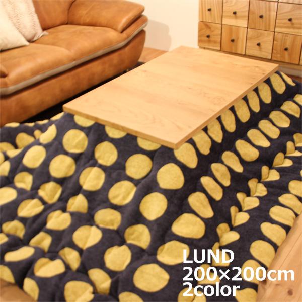 こたつ布団 掛け布団単品 薄掛けこたつ布団 正方形 200×200 (ルンド YE/BR)こたつテーブル適応サイズ:75~80×75~80サイズ