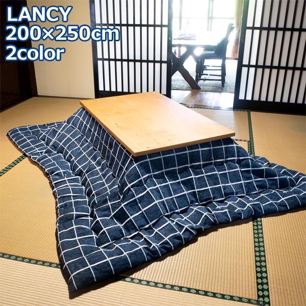 こたつ布団 掛け布団単品 薄掛けこたつ布団 長方形 200×250 (ランシー GY/NV)こたつテーブル適応サイズ:75~80×105~120サイズ