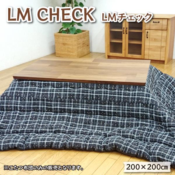 こたつ布団 掛け布団単品 薄掛けこたつ布団 正方形 200×200 (LMチェック RE/BR)こたつテーブル適応サイズ:75~80×75~80サイズ