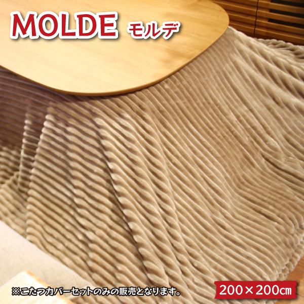 こたつカバー 正方形 200×200 (モルデ BE/GY/NV (こたつカバーセット))こたつテーブル適応サイズ:75~80×75~80サイズ