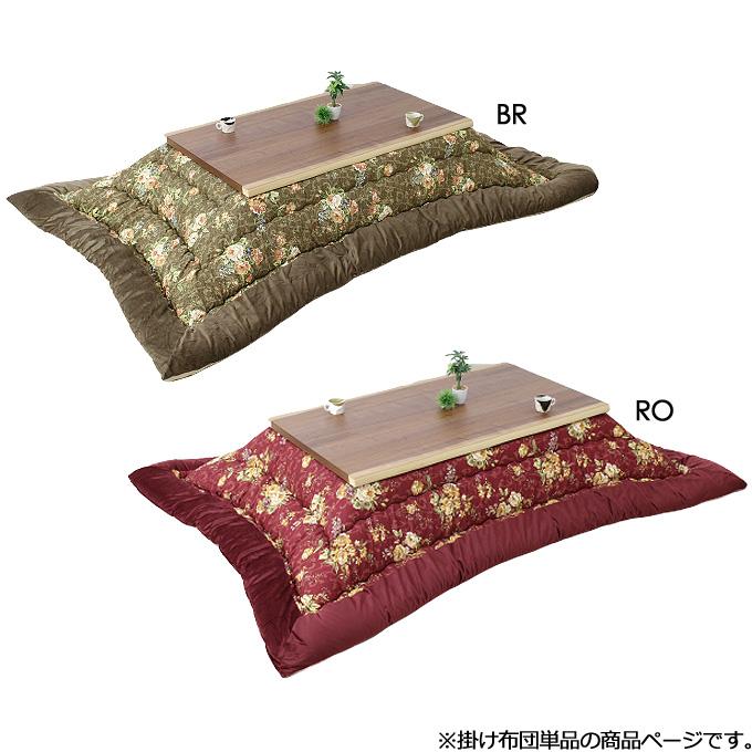 こたつ布団 掛け布団単品 厚掛けこたつ布団 長方形 205×245 (イシス BR/RO 掛単品)こたつテーブル適応サイズ:80×120サイズ