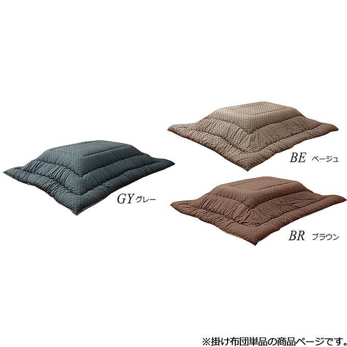 こたつ布団 掛け布団単品 厚掛けこたつ布団 正方形 205×205 (クレタ BE/BR/GY 掛単品)こたつテーブル適応サイズ:80~90×80~90サイズ