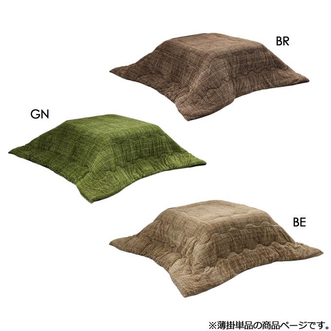 こたつ布団 掛け布団単品 薄掛けこたつ布団 長方形 190×240 (ノート 薄掛 BE/BR/GN)こたつテーブル適応サイズ:75×105サイズ
