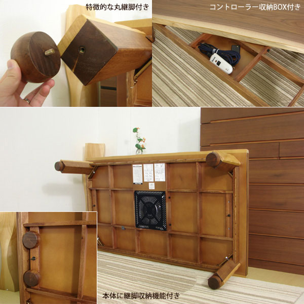 家具調こたつ【西都 -さいと- 120サイズ】
